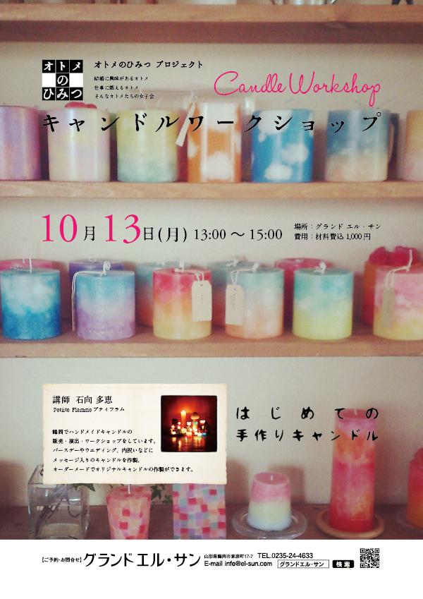 201410-otome