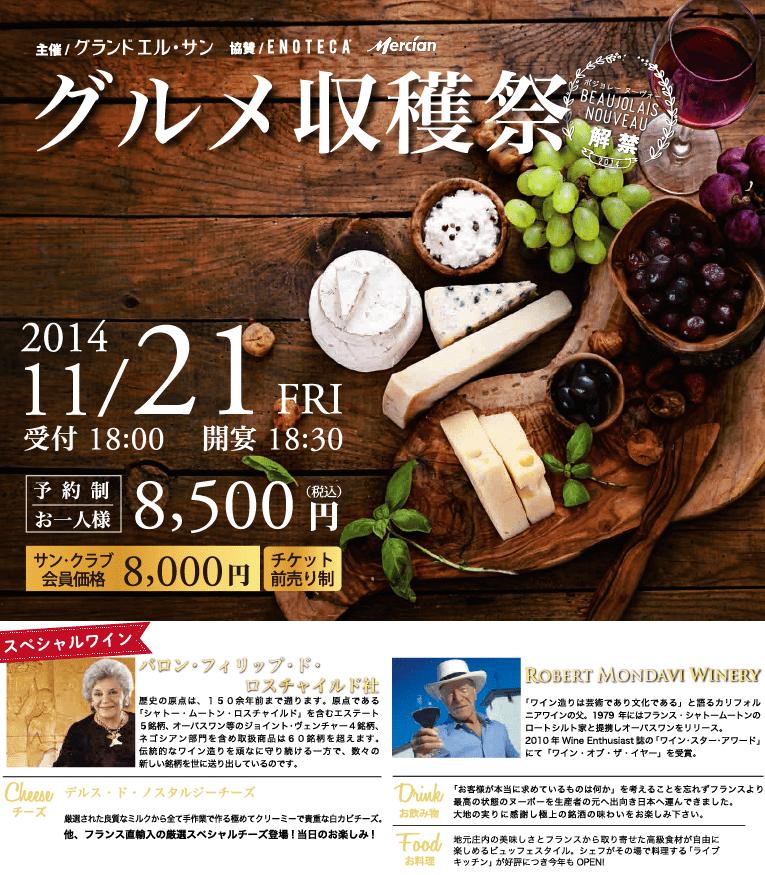 グルメ収穫祭2014B