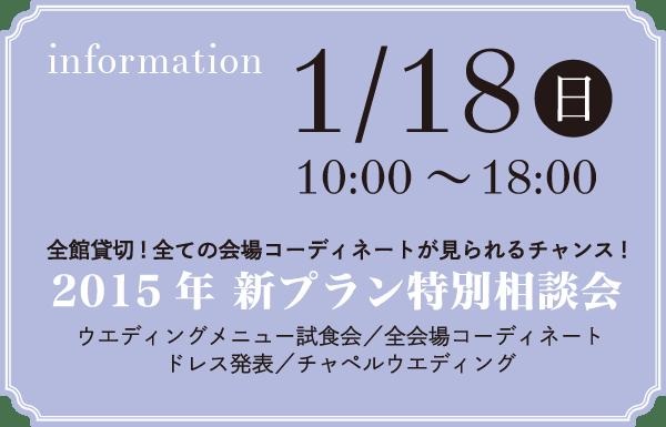 20150124-05