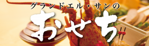 banner-osechi