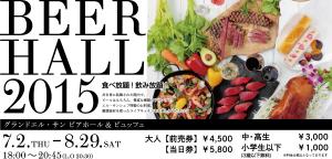 beerhall2015-01ol