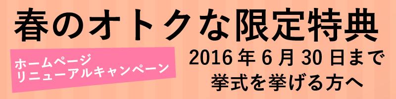 banner201606