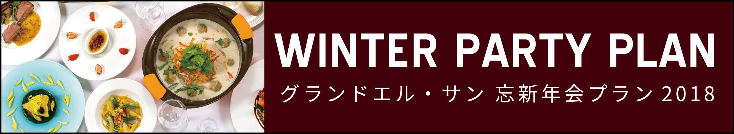 冬のパーティープラン