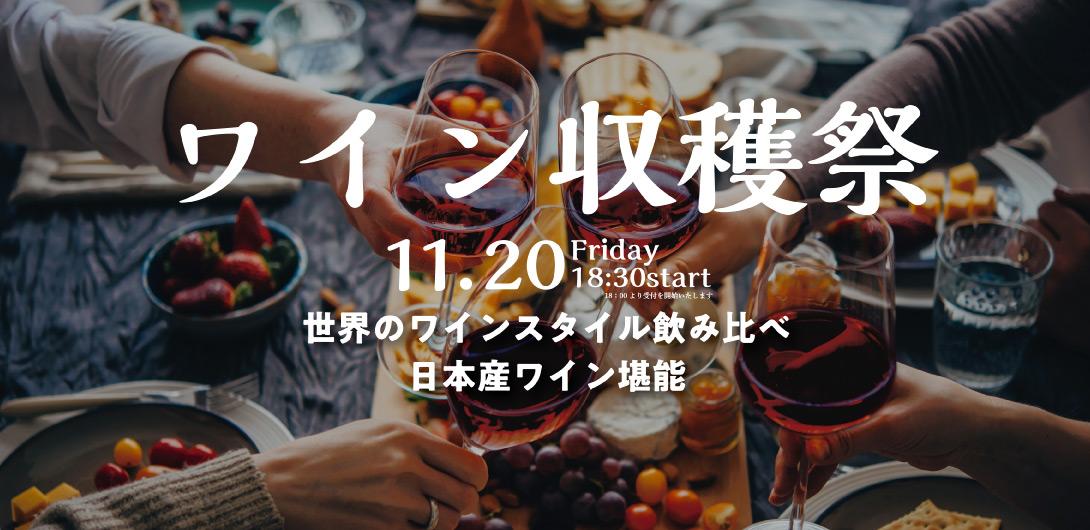 ワイン収穫祭