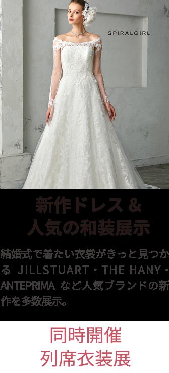 新作ドレス&人気の和装展示