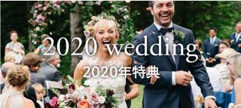 2020年特典