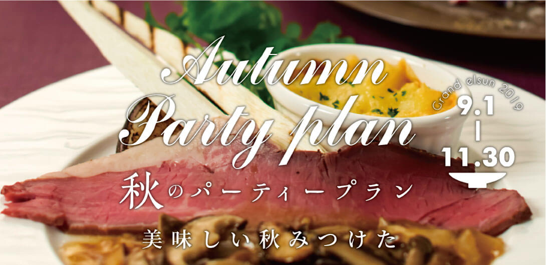 秋のパーティープラン